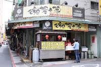 吳碗粿之家