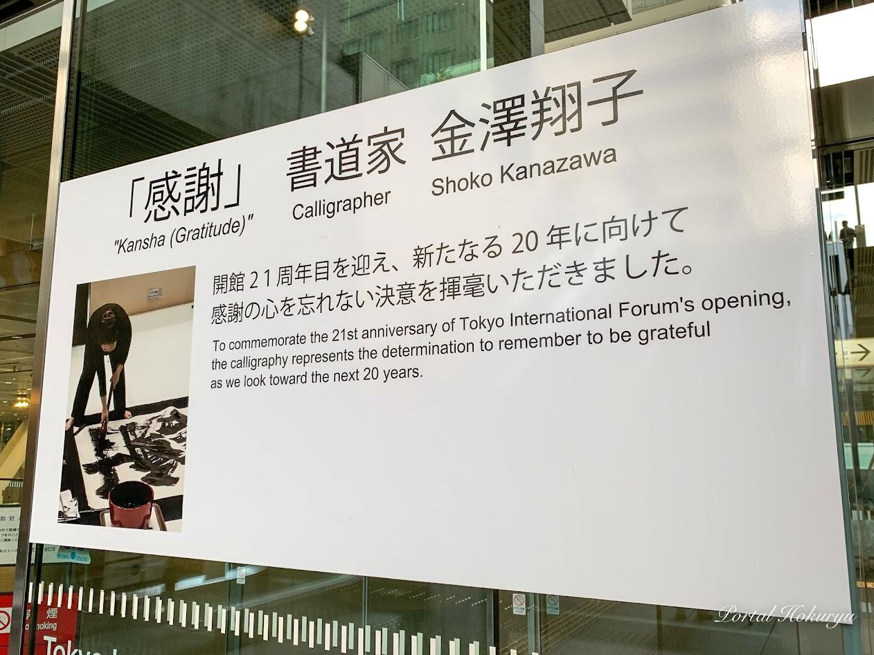 「感謝」書道家・金澤翔子:開館21周年目を迎え、新たなる20年に向けて、感謝の心を忘れない決意を揮毫いただきました