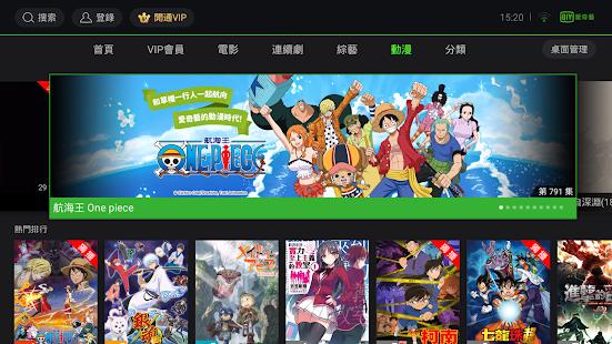 愛奇藝TV版(電視/機上盒專用)-電視劇電影綜藝動漫線上看 - Google Play Android 應用程式