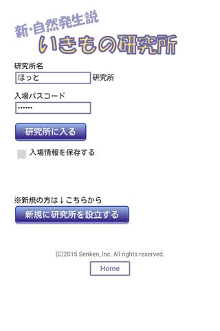 無料棋类游戏Appのいきもの研究所|記事Game