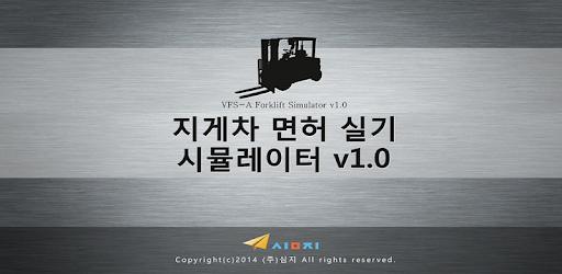License test (Practical training) practice simulator for obtaining forklift license