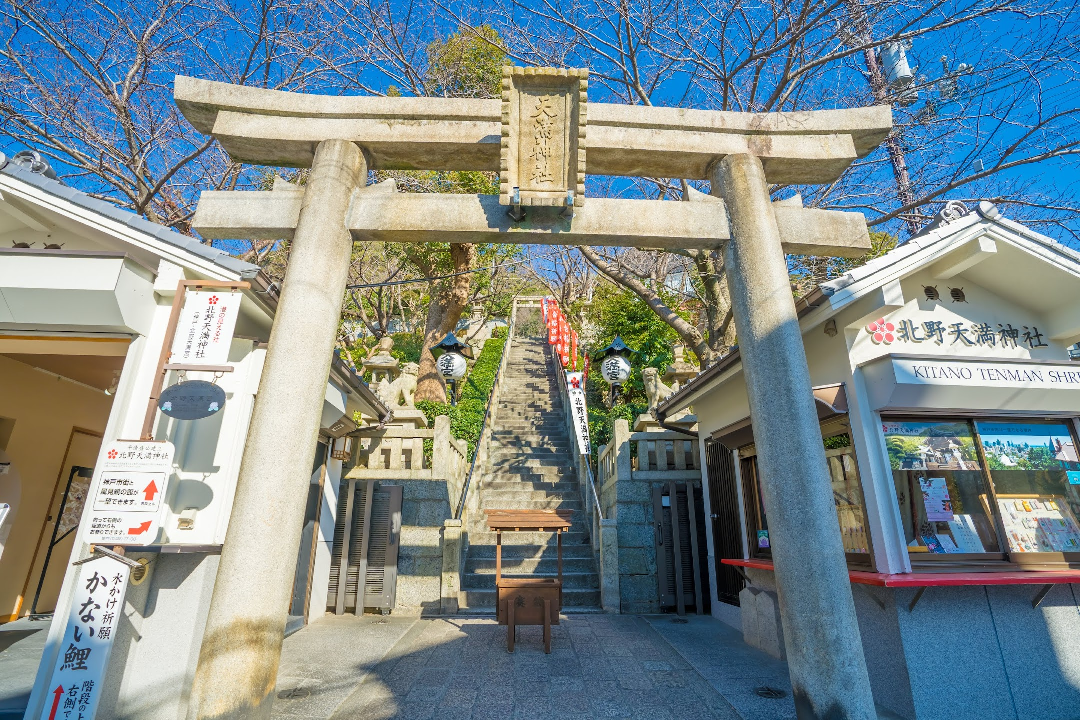 Kobe Kitano Tenman Shrine1