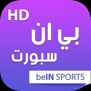 Ben Sport HD - بين سبورت مباشر for PC