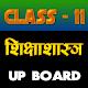 11th class shiksha shastra solution upboard Download on Windows