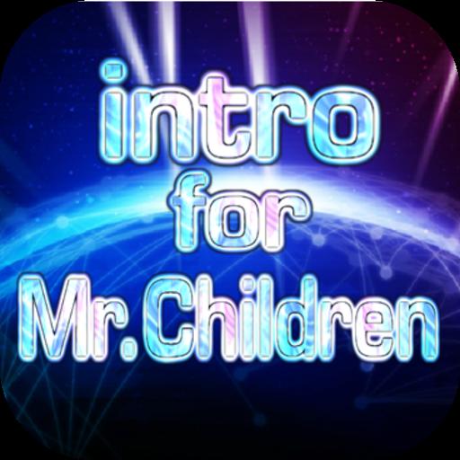 イントロクイズfor Mr.Children(ミスチル)