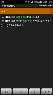 헌법연습Q - náhled