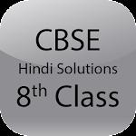 CBSE Hindi Solutions Class 8