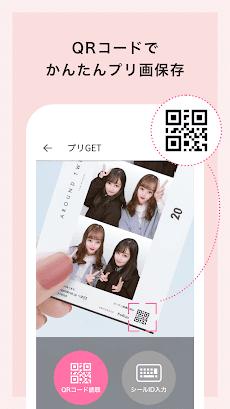 ピクトリンク - フリューのプリ画取得アプリのおすすめ画像2