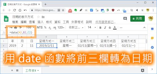 使用 date 函數將數字轉為日期