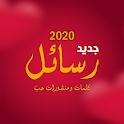 أحلى رسائل حب رومانسية 2020 جديدة icon