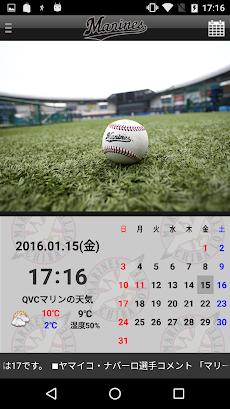 千葉ロッテマリーンズカレンダーのおすすめ画像2