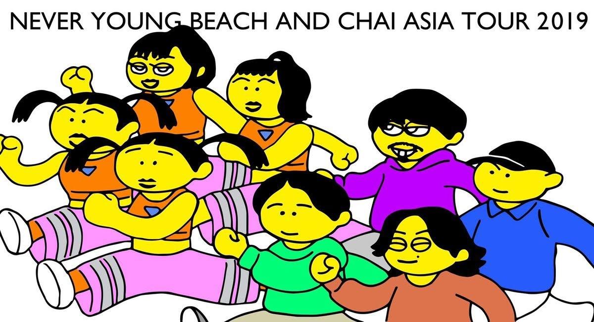 [迷迷演唱會] never young beach 和 CHAI 11月攜手來台開唱!