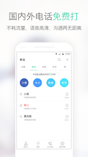 易信- screenshot thumbnail