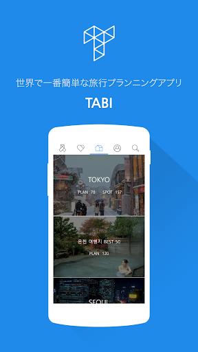 TABI - 想像が現実になる旅行
