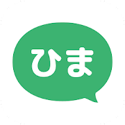 ひまチャット - 暇つぶしトークアプリ!!
