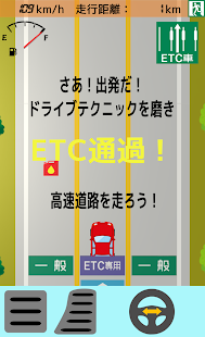ETCを走れ!- screenshot thumbnail
