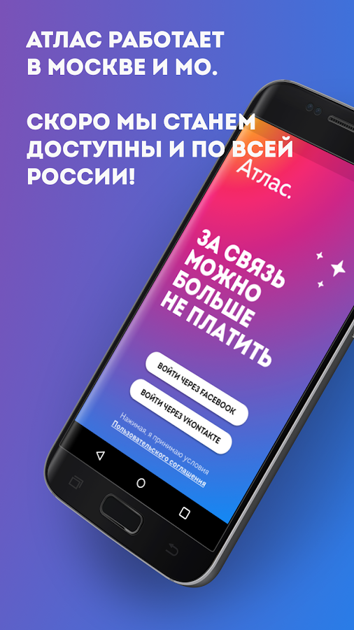 Атлас- screenshot