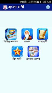 Bangla Bani - náhled