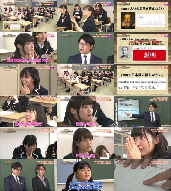 151107 SKE48 ZERO POSITION~チームスパルタ!能力別アンダーバトル~ ep25