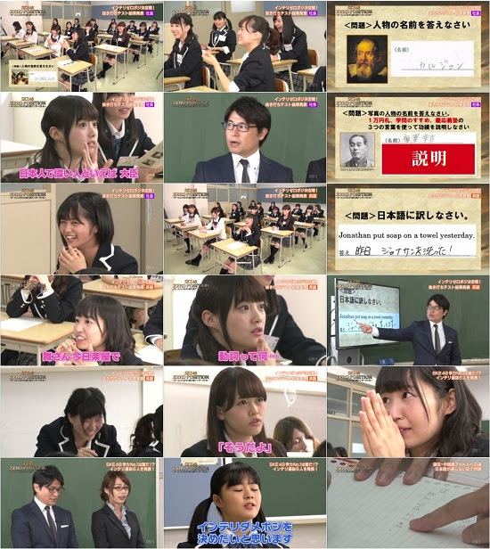 (TV-Variety)(720p) SKE48 ZERO POSITION~チームスパルタ!能力別アンダーバトル~ ep25 151107