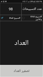 Tasbeeh Counter screenshot