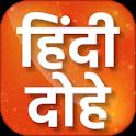 Hindi Dohe - हिंदी दोहे icon