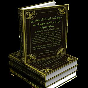منهج علماء د.عبداللطيف احمد