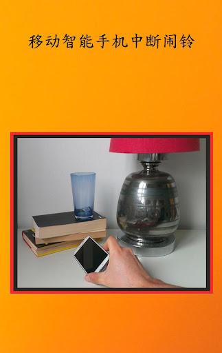 玩免費工具APP|下載光线与运动中断闹钟 app不用錢|硬是要APP
