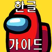 Among Us 한글 가이드 - 어몽어스 공략 용어집 및 꿀팁 동영상 미션 정보 제공 어플