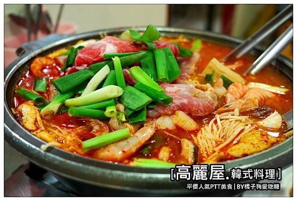 高麗屋韓式料理:PTT韓風美食大推薦~海鮮軍隊鍋便宜又大鍋滿意