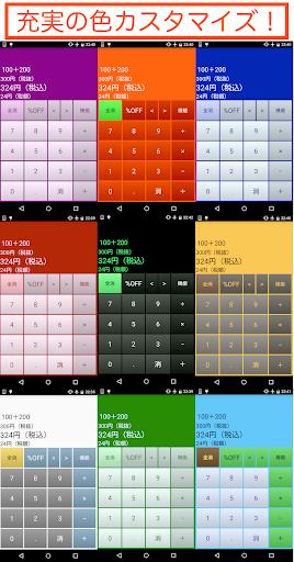 u6d88u8cbbu7a0e8%u96fbu5353 2.47 Windows u7528 4