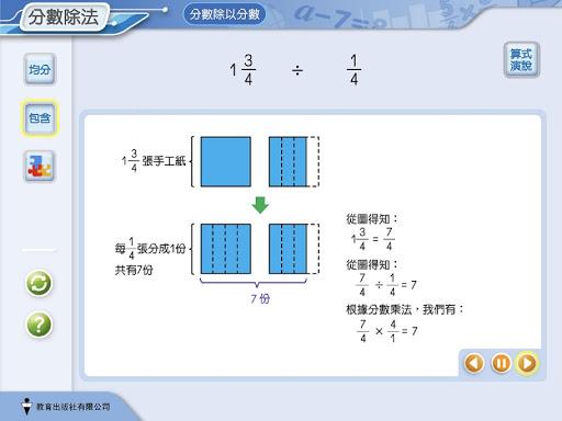 u5206u6578u9664u6cd5 1.0.3 screenshots 3