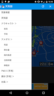 そら案内- screenshot thumbnail