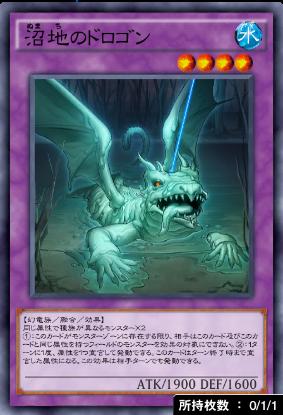 沼地のドロゴン