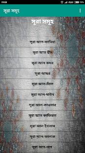 Quran_Surah_ছোট_সূরা_সমূহ - náhled