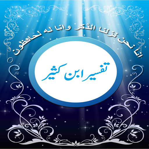 Tafseer Ibne Kaseer Android APK Download Free By AbuSaad