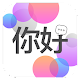 Chinese Conversation Practice - Cudu for PC-Windows 7,8,10 and Mac