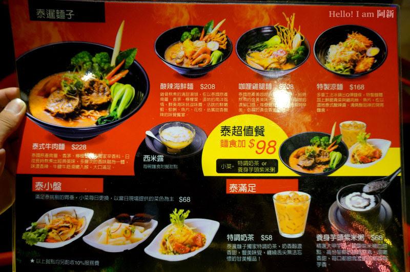 泰暹麵子,勤美綠園道餐廳-5