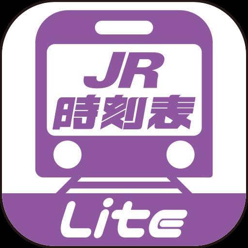 デジタル JR時刻表 Lite 交通運輸 App LOGO-APP試玩