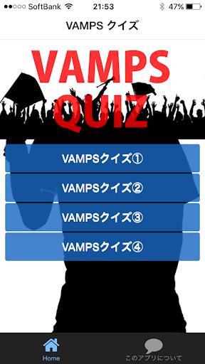 VAMPS クイズ