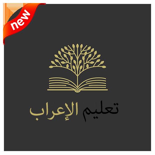تعلم الإعراب في اللغة العربية