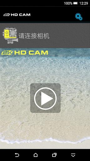 2K HD cam 0.9.7.20