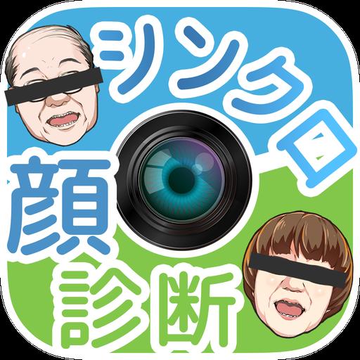 シンクロ診断 ~超本格的!カメラで 顔診断! 娛樂 App LOGO-APP開箱王