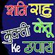 Download Shani Rahu Ketu Prakop Se Mukti For PC Windows and Mac