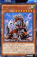 アームド・ドラゴンLv7