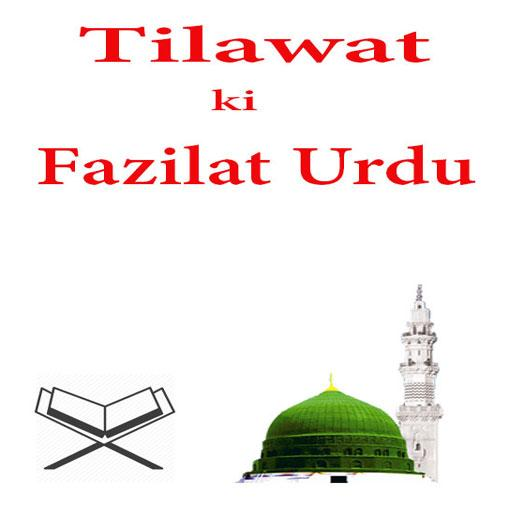 Tilawat Ki Fazilat In Urdu - Apps on Google Play