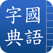 App Icon for 國語字典 App in Hong Kong Play Store