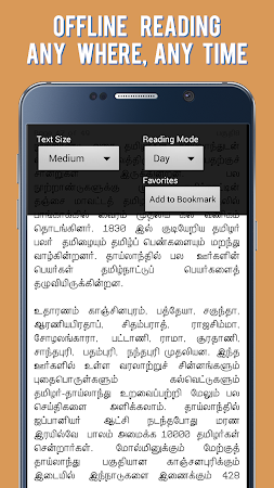 The Great History of Tamil 18.0 screenshot 709034