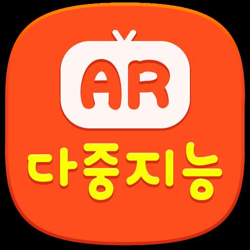 다중지능 AR icon