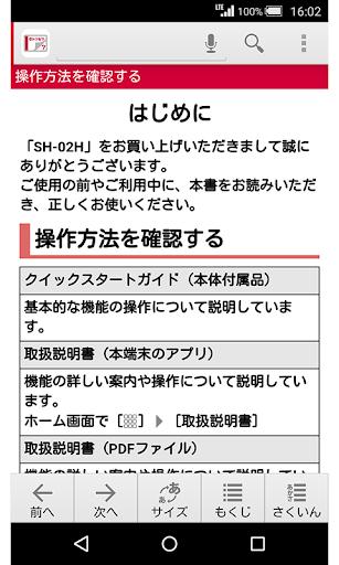 SH-02Hu3000u53d6u6271u8aacu660eu66f8 1.1 Windows u7528 2